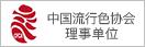 中國流行協會理事單位