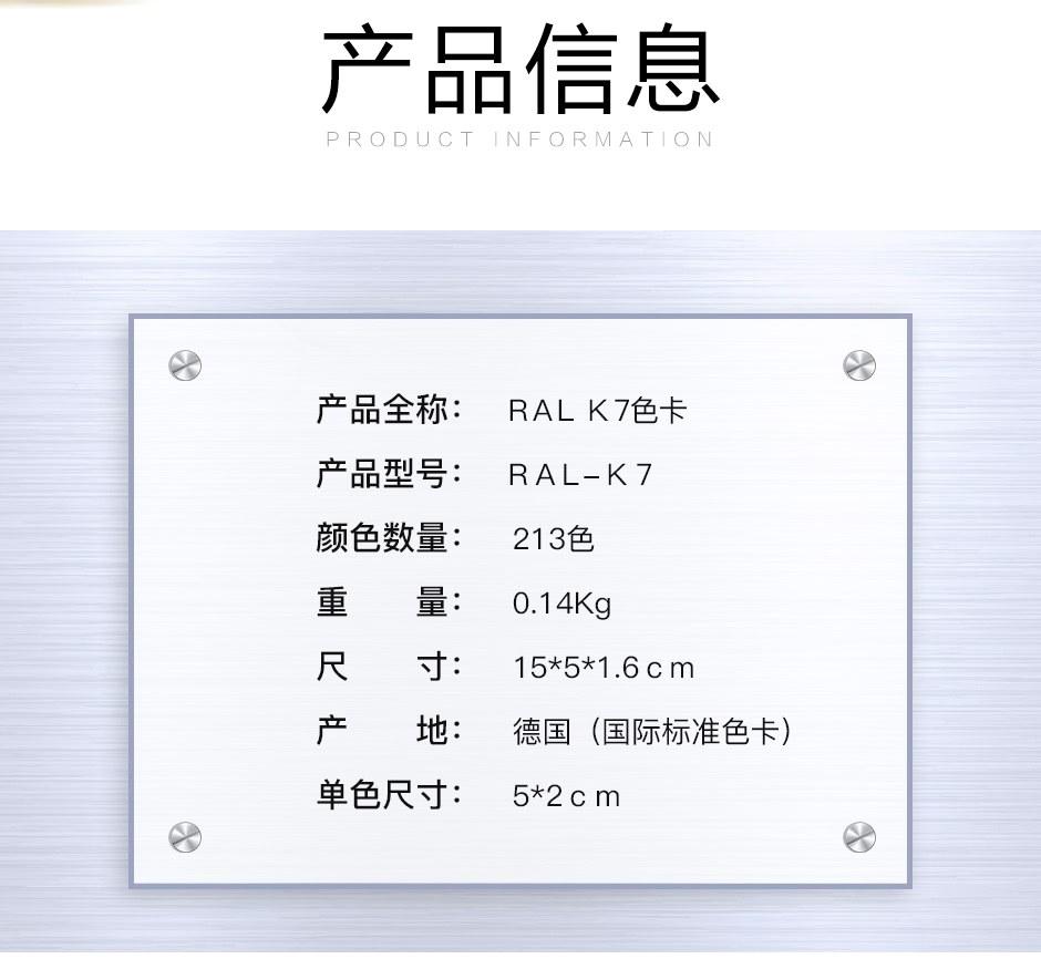 RAL-k7色卡