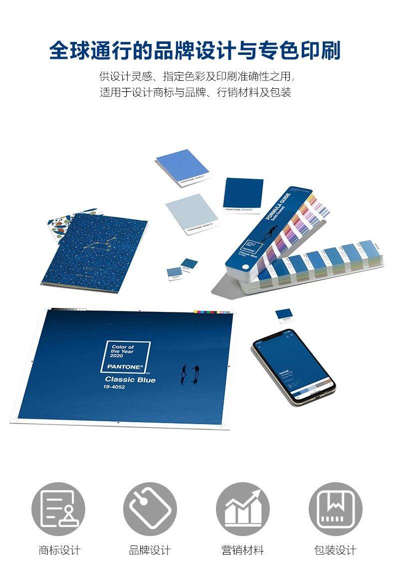 PANTONE彩通 CU色卡 2020年度色经典蓝限量版