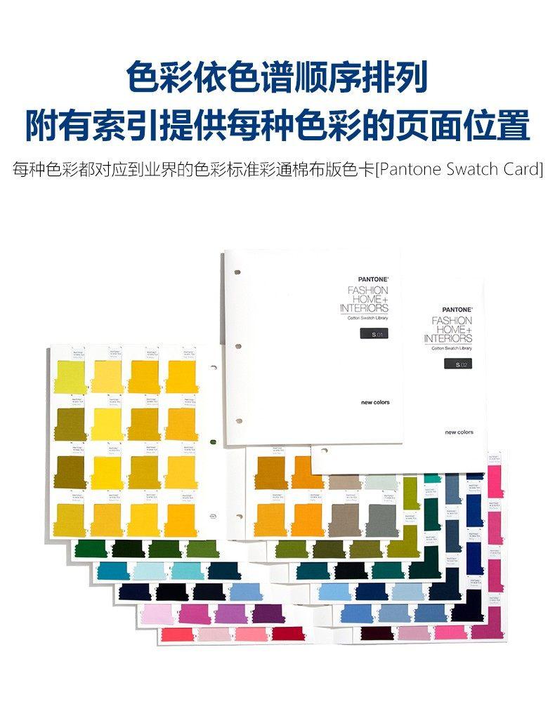 TCX棉布版色库增页