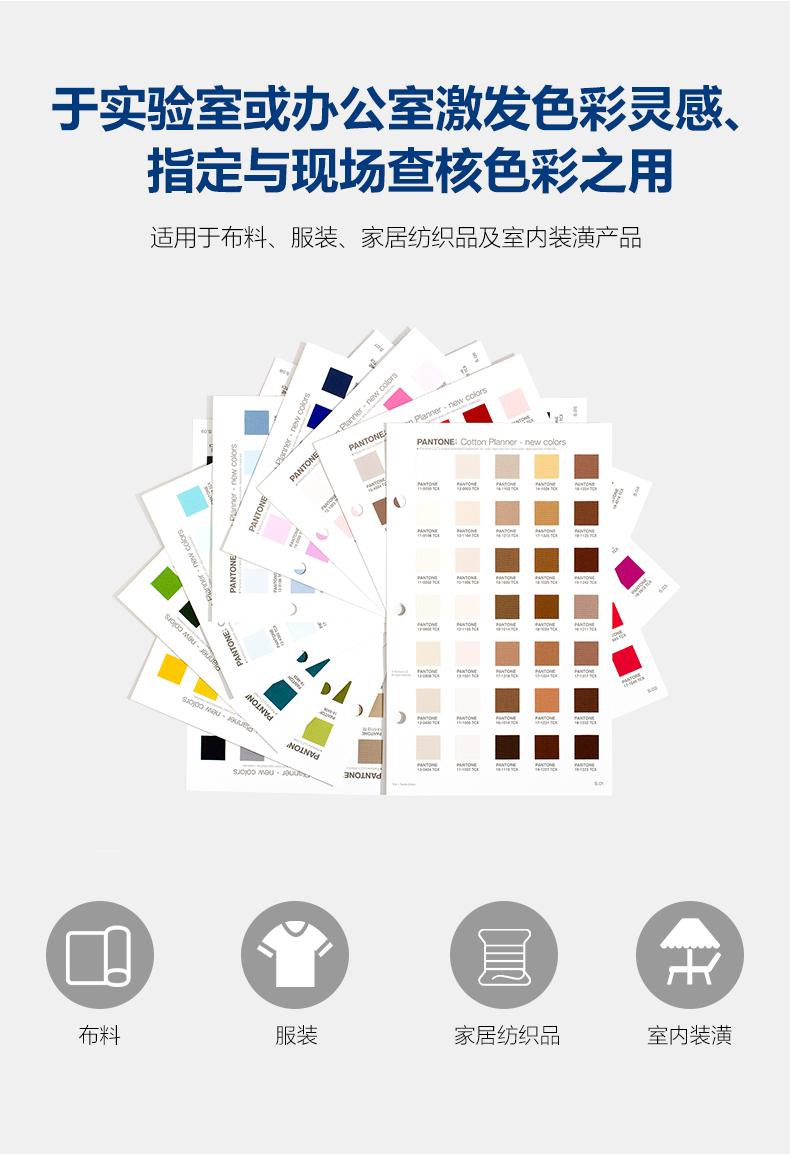2020新品 TCX色卡 棉布版策划手册增页 315新增色独立补充版