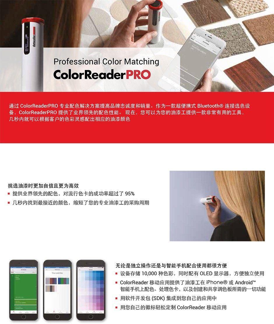 德塔DataColor ColorReaderPRO 色彩读色器