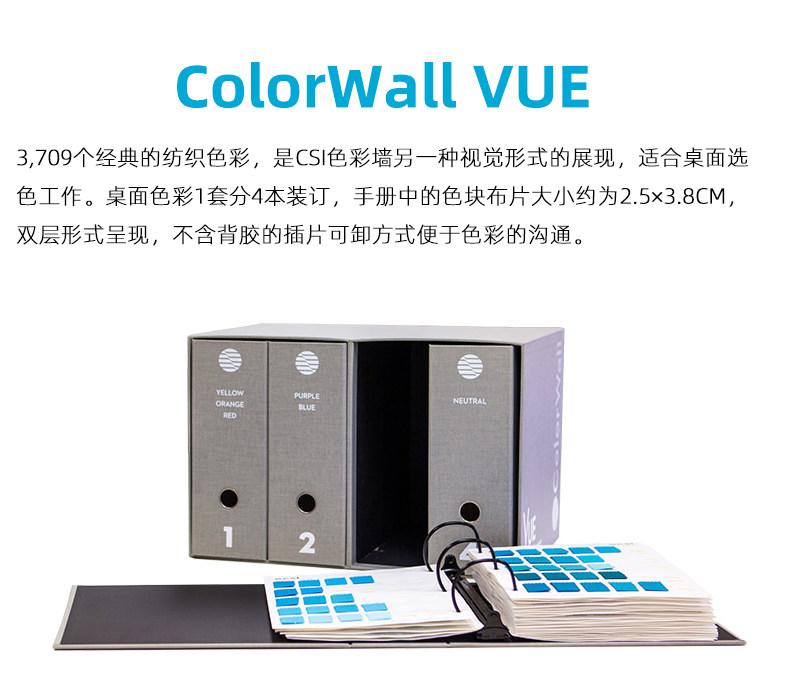 CSI ColorWall VUE桌面色彩