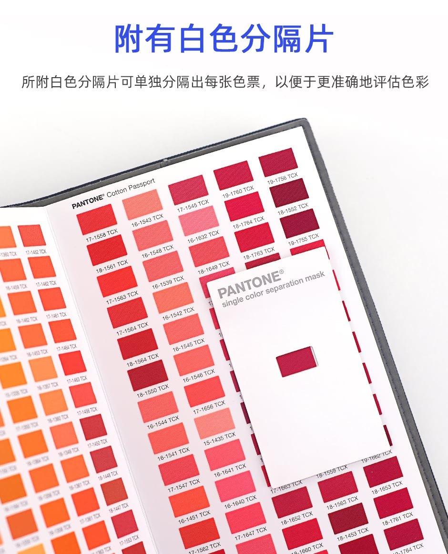 FHIC-200A 棉布版通行证 TCX色卡