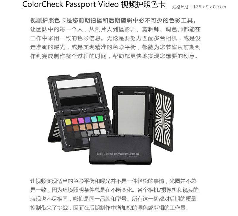 ColorChecker Passport Video专业视频24色卡护照