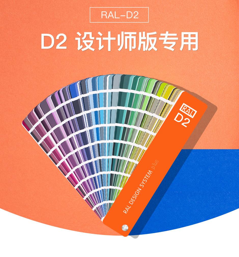 Ral色卡劳尔色卡标准色标卡ral D2 设计师版加强版2018版ral D2 千通彩色彩管理官网